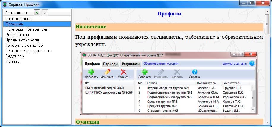 """"""",""""www.protema.ru"""