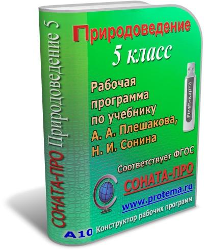 Решебник по Биологии 6 Класс Учебник Фгос