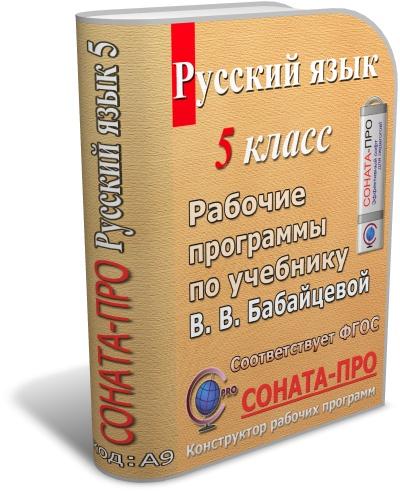 Скачать рабочая программа по русскому бабайцева