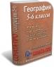 (А33) СОНАТА-ПРО: География. 5–6 классы. Рабочие программы по учебникам И. И. Бариновой, Т. П. Герасимовой (Классическая линия учебников)