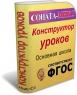 (C0) СОНАТА-МИКС: Конструктор уроков. Основная школа
